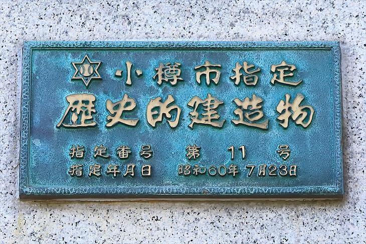 小樽市庁舎 小樽市指定歴史的建造物プレート