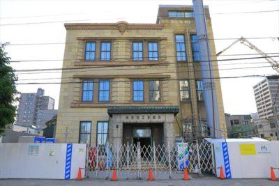 旧小樽商工会議所