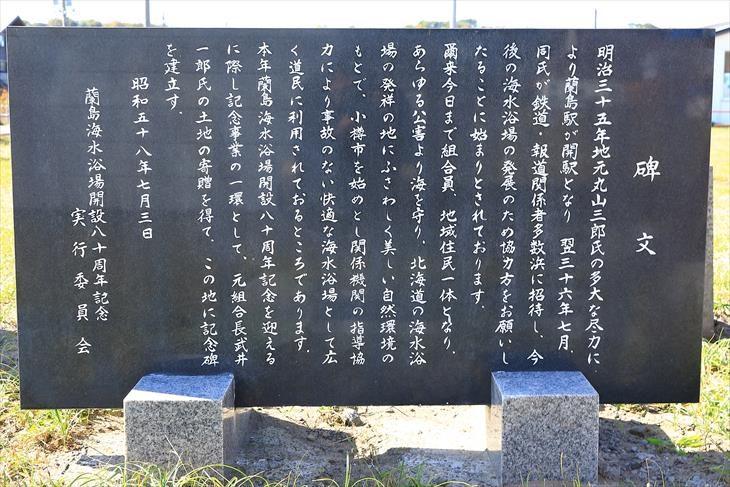 北海道海水浴場開設 発祥之地