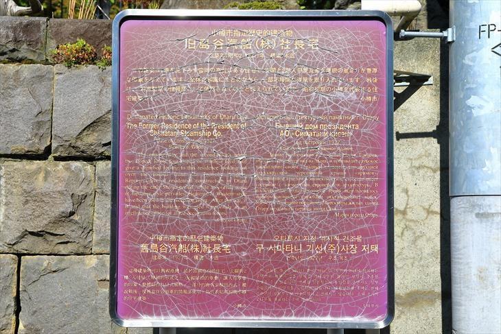 旧島谷汽船(株)社長宅 小樽市指定歴史的建造物説明板