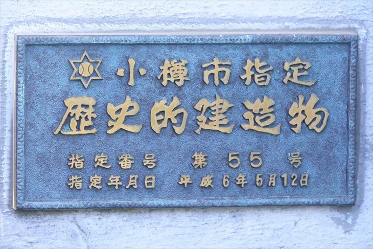 旧島谷汽船(株)社長宅 小樽市指定歴史的建造物プレート