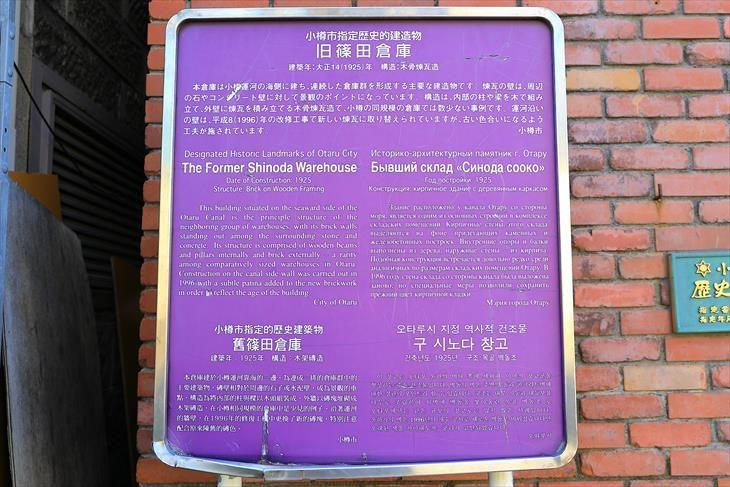 旧篠田倉庫 小樽市指定歴史的建造物案内板