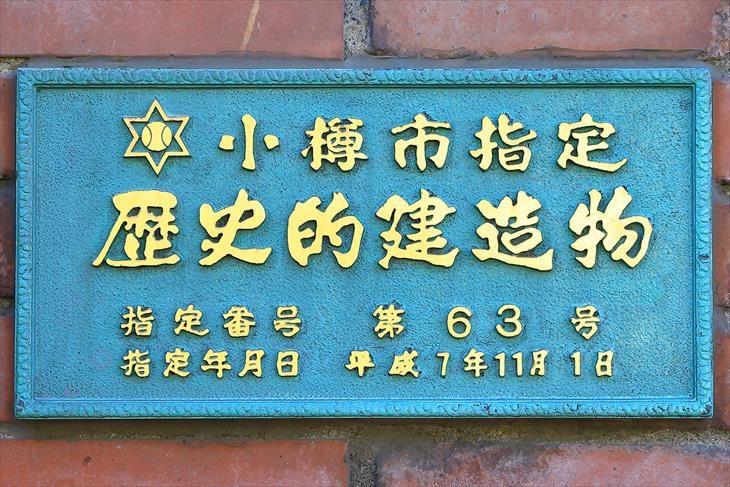 旧篠田倉庫 小樽市指定歴史的建造物プレート