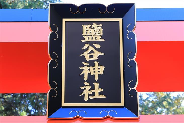 塩谷神社 第2鳥居 社号額
