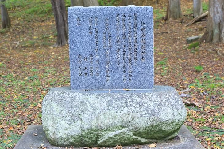 伍助澤稲荷神社