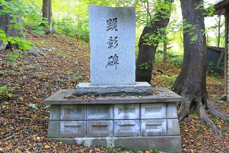 塩谷神社 顕彰碑