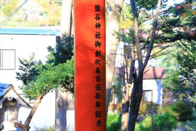 塩谷神社 第2鳥居