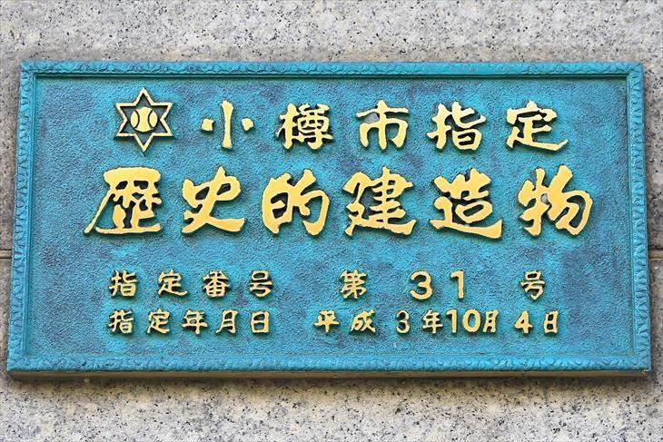旧北海道拓殖銀行小樽支店 小樽市指定歴史的建造物プレート