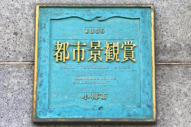 旧北海道拓殖銀行小樽支店 都市景観賞プレート