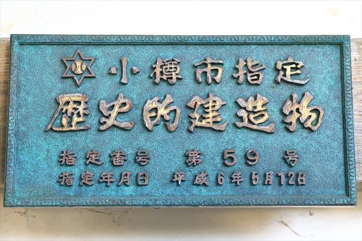 徳源寺 小樽市指定歴史的建造物プレート