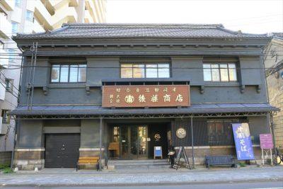 旧塚本商店