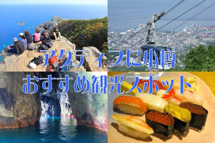 小樽でアクティブに自然と絶景を楽しむおすすめ観光スポット