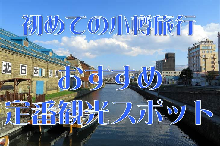 初めての小樽観光・旅行でおすすめの定番観光スポット