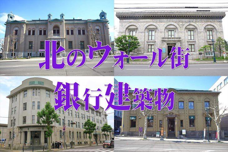北のウォール街と呼ばれた小樽の銀行建築物と日銀通り