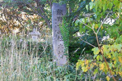 熊野十二社大神 石碑