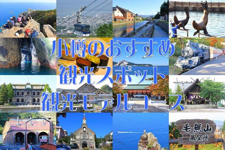 小樽のおすすめ観光スポット・おすすめ観光モデルコース