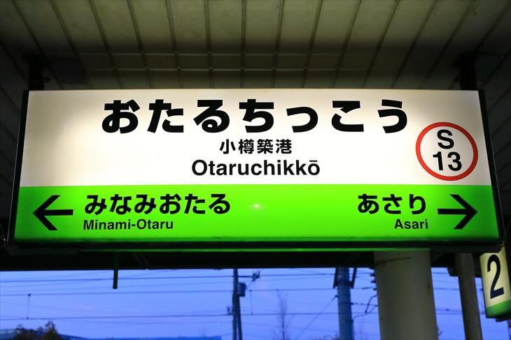 小樽築港駅