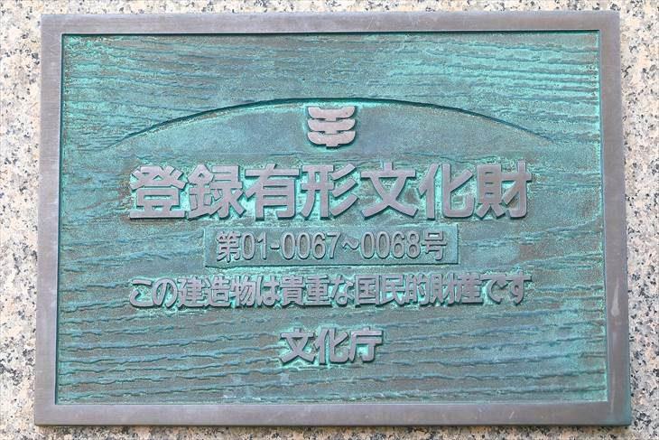 小樽駅 国の登録有形文化財