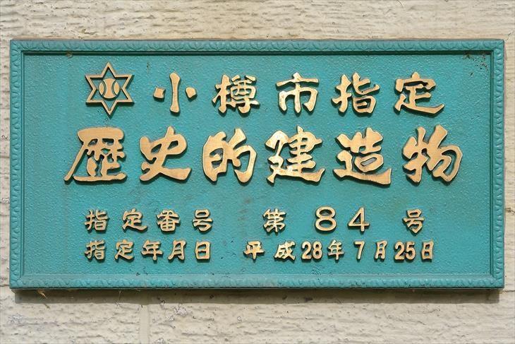 旧杉森喜一郎邸 小樽市指定歴史的建造物プレート