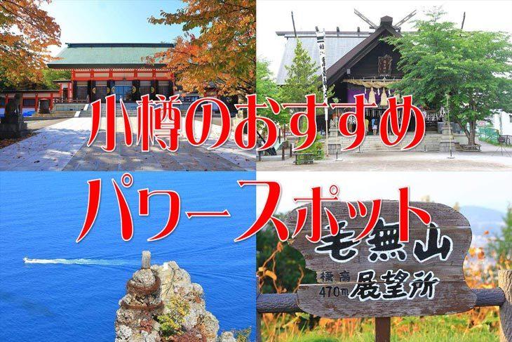 小樽観光で訪れたい、おすすめの神社&パワースポット10選