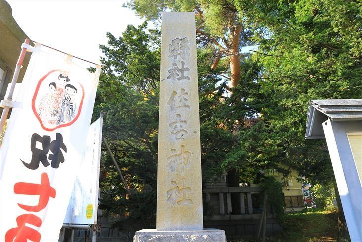 小樽総鎮守 住吉神社 社号標