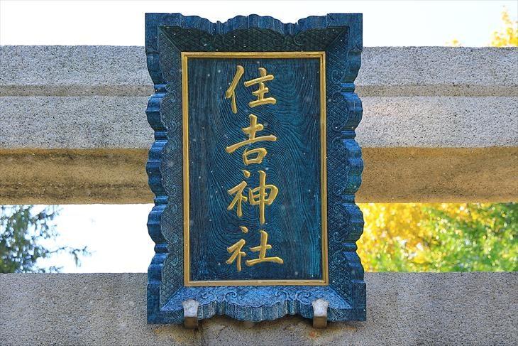 小樽総鎮守 住吉神社 社号額
