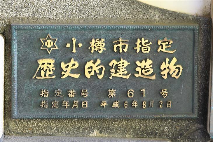 小樽総鎮守 住吉神社 小樽市指定歴史的建造物プレート