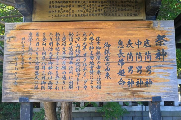 小樽総鎮守 住吉神社 由緒書き