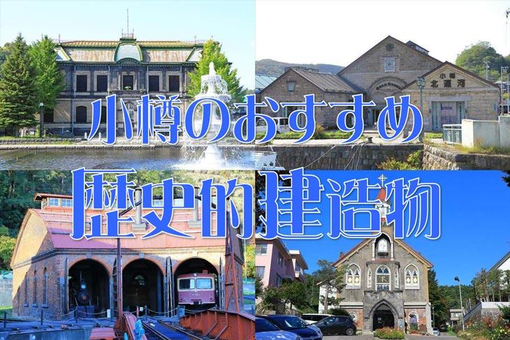 小樽の観光で訪れたいおすすめの歴史的建造物・古い建物