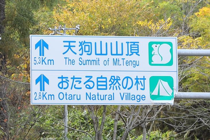天狗山駐車場への入口