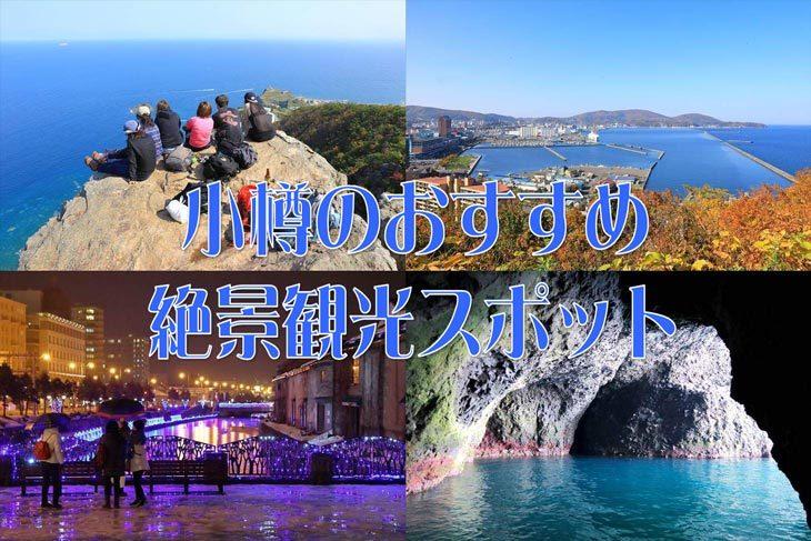 小樽で絶景を楽しめる、おすすめ観光スポット11選+アルファ
