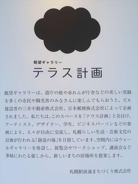 眺望ギャラリー テラス計画 説明文