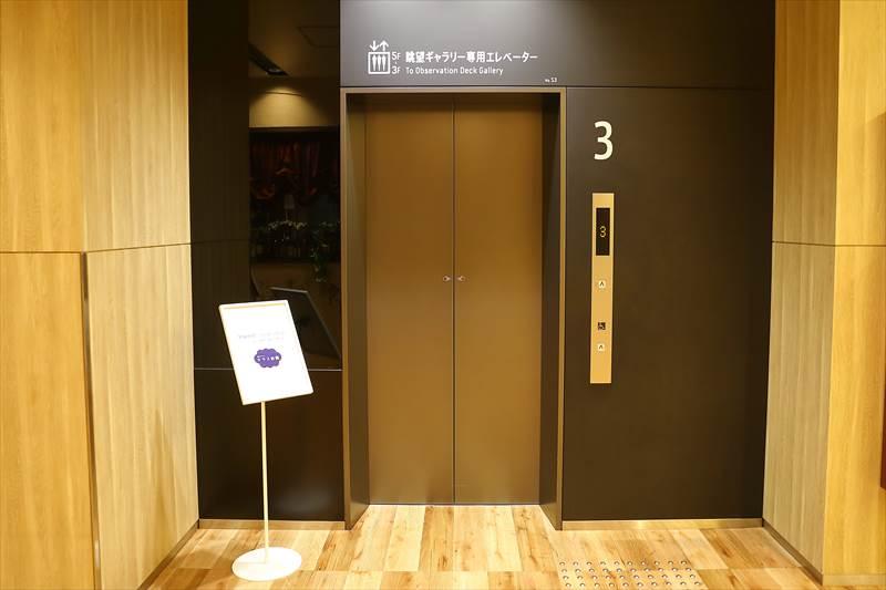眺望ギャラリー テラス計画専用エレベーター