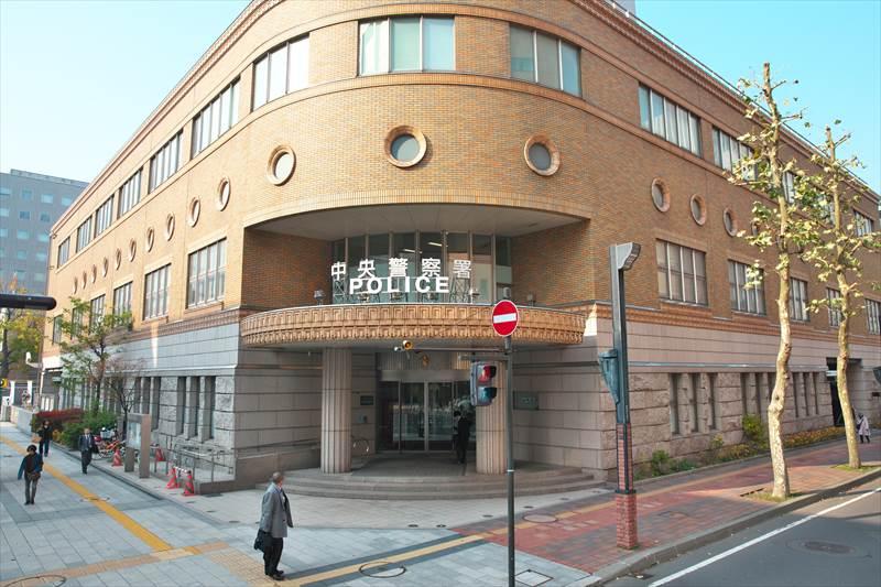 札幌市中央警察署