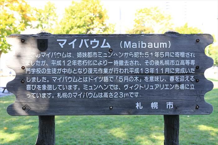 大通公園 マイバウム