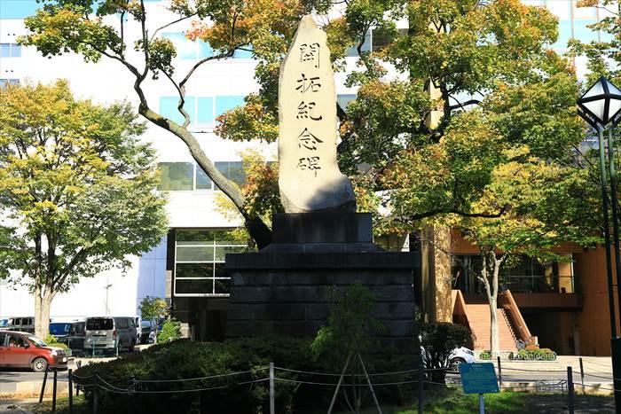 開拓紀念碑