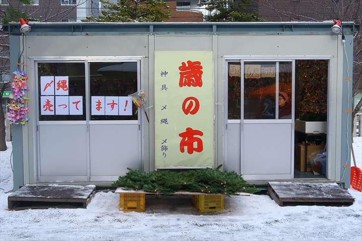 北海道神宮頓宮  年末の様子
