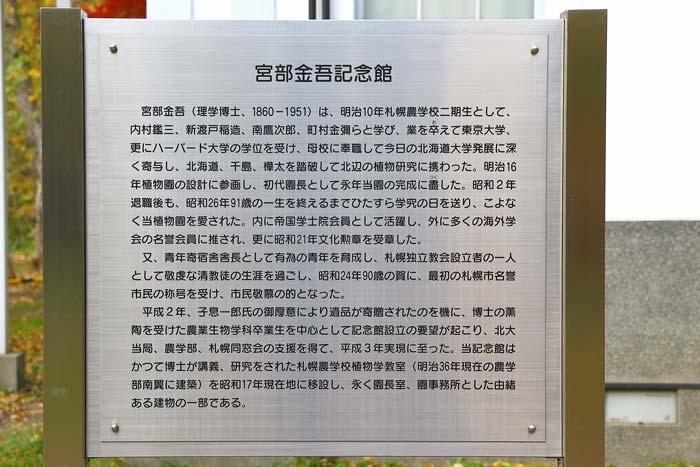 宮部金吾記念館