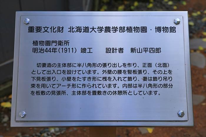 植物園門衛所