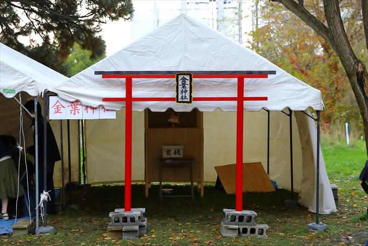 北海道大学 金葉神社