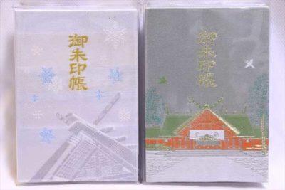 北海道神宮オリジナル御朱印帳