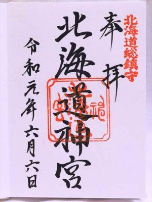 北海道神宮 御朱印 令和