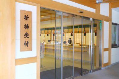 北海道神宮 祈祷受付