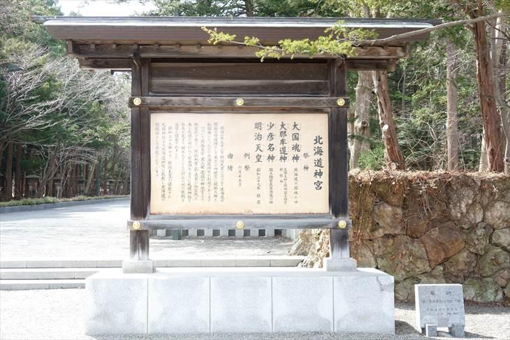 北海道神宮 祭神