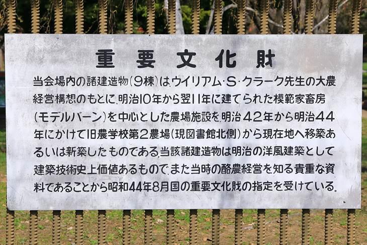札幌農学校第2農場