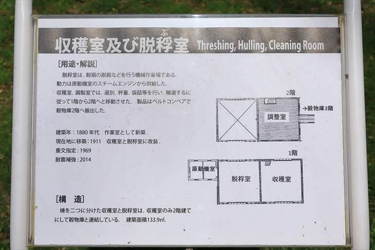 札幌農学校第2農場 収穫室・脱ぷ室