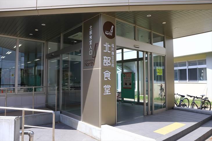 北海道大学生協 食堂部北部食堂
