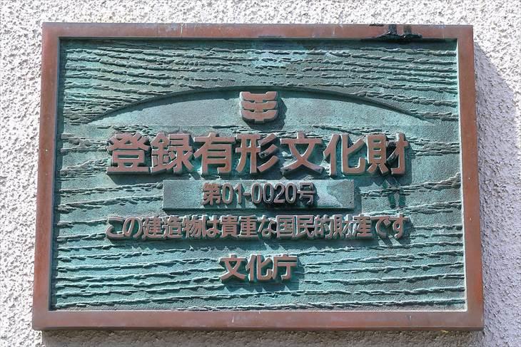 旧札幌農学校昆虫及養蚕学教室