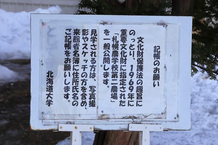 札幌農学校第2農場の事務所