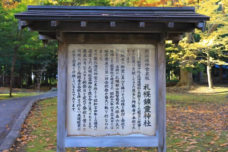 札幌鉱霊神社